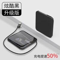 充电宝20000大容量迷你10000毫安苹果手机通用移动电源自带线专用vivo华为便 升级版 【炫酷黑】 提速50%