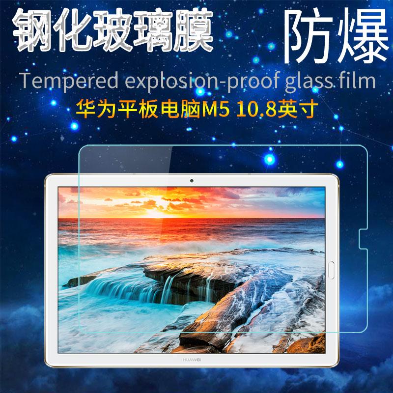 新华为平板电脑M5 10.8英寸钢化膜CMR-W09防爆膜CMR-AL09高清贴膜