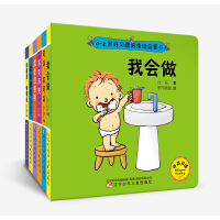辽宁少儿:0-2岁好习惯好情绪启蒙书(套装)