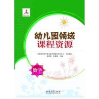 幼儿园领域课程资源 数学 中国教育科学研究院早期教育研究中心,张慧和,朱�P瑶 9787504182203
