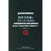 【二手旧书9成新】 翻译与民族:英格兰的文化政治 [英] 埃利斯,[英] 奥克利・布朗 外语教学与研究出版社 9787