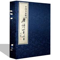 中国名家精书唐诗百首 罗杨 手工宣纸线装全2册 吉林文史出版社
