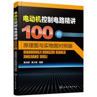 现货正版 电动机控制电路精讲100例原理图与实物图对照版 电动机控制电路 绕组布线接线检测与维修技能教程书籍