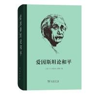 爱因斯坦论和平 商务印书馆