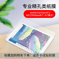 ipad类纸膜ipad2018贴膜air3磨砂膜mini5写字绘画书写pro11模10.5