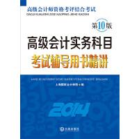 高级会计实务科目考试辅导用书精讲(2014)