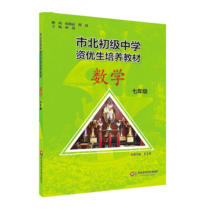 市北初资优生培养教材  七年级数学(修订版) 教材拓展,高效培优,拔尖训练,自招必备