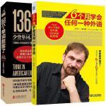 1368个单词就够了+6个月学会任何一种外语(2册)说英语,张口就来王乐平