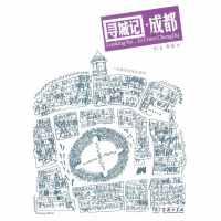 寻城记・成都(城市家园读本)