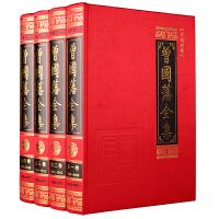 曾国藩全集(文白对照 全4册 精装)历史人物传记 曾国藩家书、曾国藩家训、曾国藩日记和曾国藩读书录
