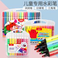 儿童水彩笔24色36色12色幼儿园宝宝画画笔可水洗彩色笔学生用水彩画笔套装初学者手绘