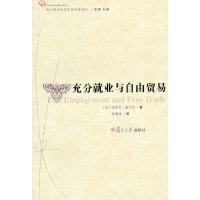 充分就业与自由贸易(西方经济社会思想名著译丛)