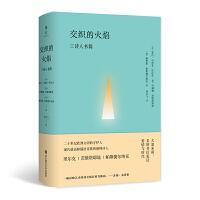 交织的火焰:三诗人书简