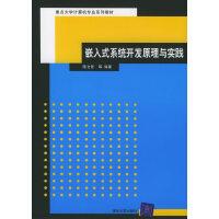 嵌入式系统开发原理与实践――重点大学计算机专业系列教材