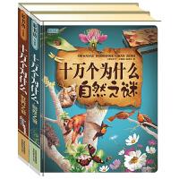 十万个为什么 自然之谜+世界之谜(珍藏版)彩书坊 共2本珍藏经典儿童文学故事书绘本中国神话故事
