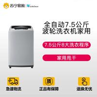 Littleswan/小天鹅TB75-easy60W全自动7.5公斤波轮洗衣机家用甩干