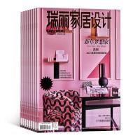 瑞丽家居设计杂志订阅 2019年一月起订 1年共12期 家居装饰 现代家居 时尚家居 DIY房饰装修 家居建筑期刊杂志