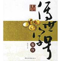 【二手书8成新】北京地理 传世字号餐饮 《新京报》社 中国旅游出版社