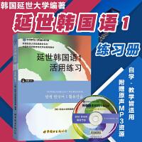 北京世图:延世韩国语1活用练习