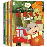 儿童梦想启蒙绘本全6册 3-4-5-6-7-8周岁宝宝睡前故事课外阅读