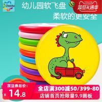【支持礼品卡】 儿童安全运动软飞盘软飞碟幼儿园户外运动游戏亲子玩具男孩女孩子 7ux