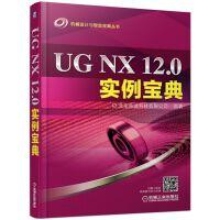 UG NX 12.0实例宝典