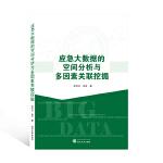 应急大数据的空间分析与多因素关联挖掘