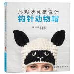 凡妮莎灵感设计:钩针动物帽 编织书籍 编织教程 钩针编织书