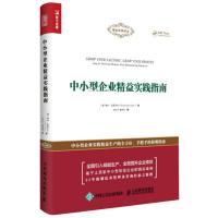 中小型企业精益实践指南 型制造业企业管理教程 精益管理书籍 企业管理书籍 企业实践精益生产简明指南书籍