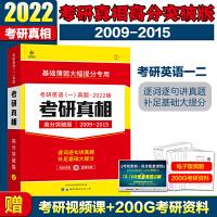 2020考研1号考研真相历年真题考研英语一高分突破版历年真题详解书