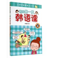我的堂韩语课(附光盘好学的韩语入门书)