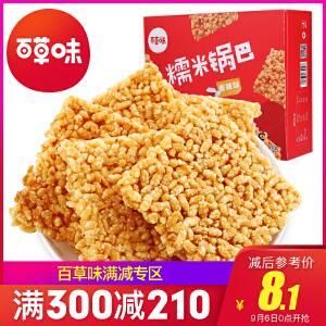 新品【百草味-糯米锅巴280g】手工锅巴好吃的怀旧休闲零食小吃