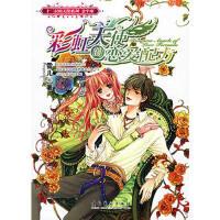【正版二手书9成新左右】彩虹天使的恋爱配方 雪儿 文化艺术出版社