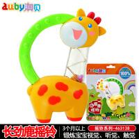 澳贝(AUBY)益智玩具放心煮摇铃可高温消毒婴幼儿童摇铃 463138长颈鹿摇铃