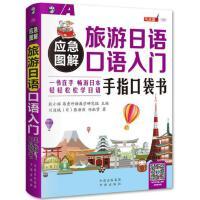 应急图解旅游日语口语入门