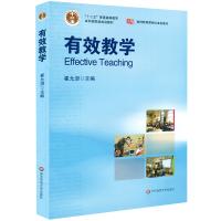 有效教学 教师教育课程标准新教材 十二五普通高等教育本科国家规划教材 教师参考用书籍