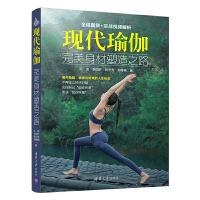 清华:现代瑜伽--完美身材塑造之路