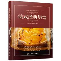 正版 法式经典烘焙弗朗索瓦丝贝尔纳著150余道法式经典烘焙配方制作大全酥挞派馅饼奶油鸡蛋蛋糕舒芙蕾布丁水果甜点饼干小糕点