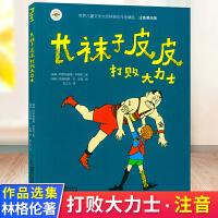 长袜子皮皮打败大力士 中国少年儿童出版社当当自营美绘注音版