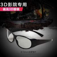 3d眼镜电影院专用reald通用立体眼睛不闪式圆偏光3d显示器电视