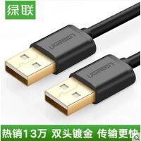 【支持礼品卡】绿联双头usb数据线两头公对公笔记本电脑散热器连接线双usb数据线
