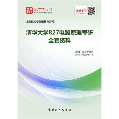 【考研全套】2018年清华大学827电路原理考研全套资料(非纸质书.