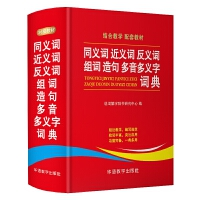 华语教学:同义词近义词反义词组词造句多音多义字词典(网络定制版)