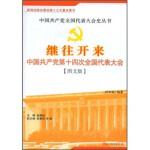 9787807591023 继往开来:中国党第十四次全国代表大会(图文版)