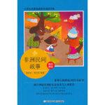 小学生名家经典快乐阅读书系(五):非洲民间故事 黄泽全,李百华 9787559708618