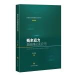 残余应力基础理论及应用(高端装备关键基础及技术丛书・先进材料)
