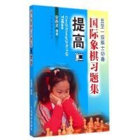国际象棋习题集(提高五至一级棋士**)