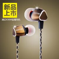 PLEXTONE/浦记 X36M金属魔音手机耳机线入耳式手机电脑耳麦耳塞运动耳机3D重低音可调音切歌盒装