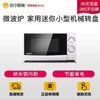 【苏宁易购】Galanz/格兰仕 P70D20P-N9(W0) 微波炉 家用迷你小型机械转盘