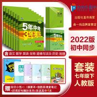 五年中考三年模拟七年级下册全套语文数学英语政治历史生物地理5年中考3年模拟人教版7年级下册全套7本2020新版